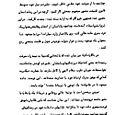 Nectar_of_instruction_arabic_048