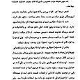 Nectar_of_instruction_arabic_064