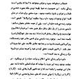 Nectar_of_instruction_arabic_040