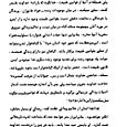 Nectar_of_instruction_arabic_037