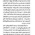 Nectar_of_instruction_arabic_025