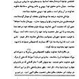 Nectar_of_instruction_arabic_052