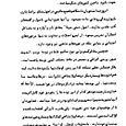 Nectar_of_instruction_arabic_094