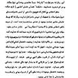 Nectar_of_instruction_arabic_077