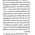 Nectar_of_instruction_arabic_009
