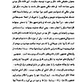 Nectar_of_instruction_arabic_076