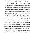 Nectar_of_instruction_arabic_022