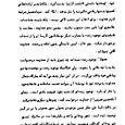 Nectar_of_instruction_arabic_078
