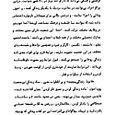 Nectar_of_instruction_arabic_023