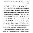 Nectar_of_instruction_arabic_018