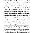 Nectar_of_instruction_arabic_080