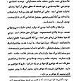 Nectar_of_instruction_arabic_085