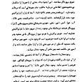 Nectar_of_instruction_arabic_034