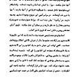 Nectar_of_instruction_arabic_046