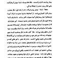 Nectar_of_instruction_arabic_008