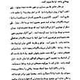 Nectar_of_instruction_arabic_066