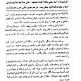 Nectar_of_instruction_arabic_081
