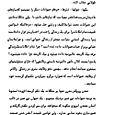 Nectar_of_instruction_arabic_047