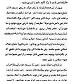Nectar_of_instruction_arabic_093
