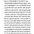 Nectar_of_instruction_arabic_006