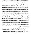 Nectar_of_instruction_arabic_063