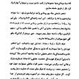 Nectar_of_instruction_arabic_088