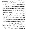 Nectar_of_instruction_arabic_087