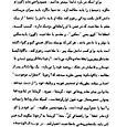 Nectar_of_instruction_arabic_011