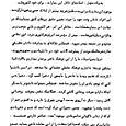 Nectar_of_instruction_arabic_095