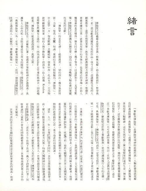 Lob_chinese_002