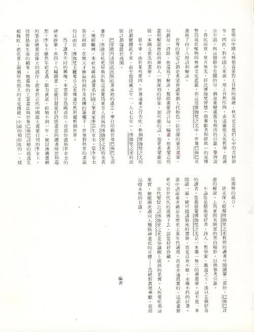 Lob_chinese_003