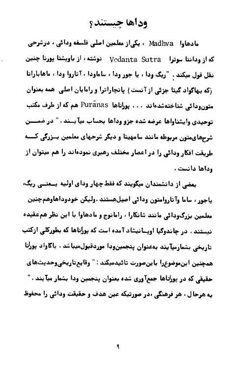 Nectar_of_instruction_arabic_001