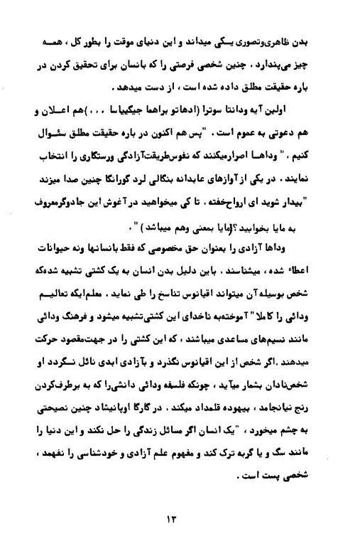 Nectar_of_instruction_arabic_005