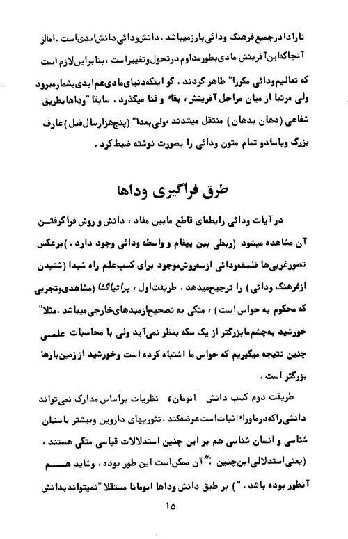 Nectar_of_instruction_arabic_007