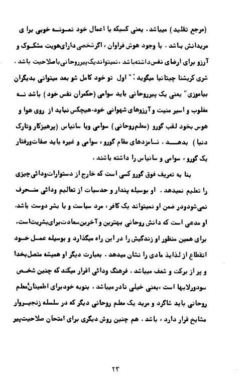 Nectar_of_instruction_arabic_015