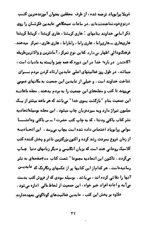 Nectar_of_instruction_arabic_024
