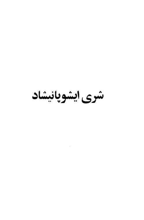 Nectar_of_instruction_arabic_027