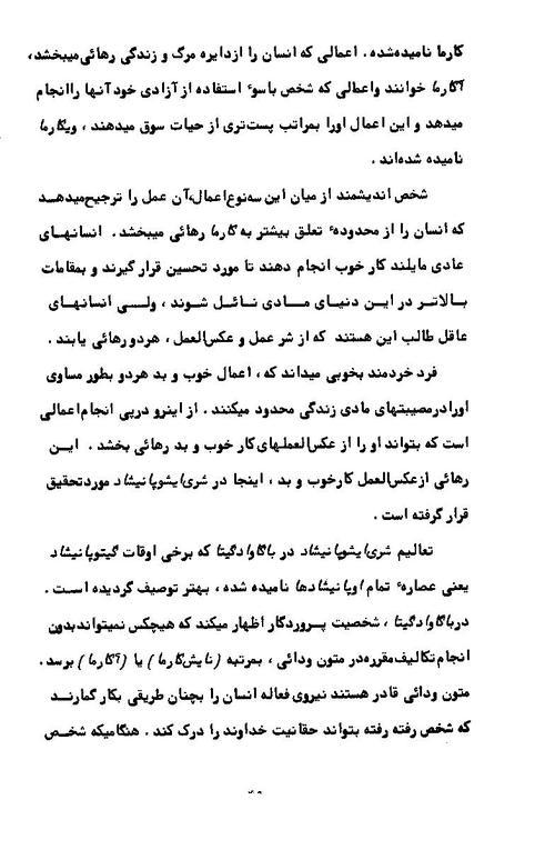 Nectar_of_instruction_arabic_041