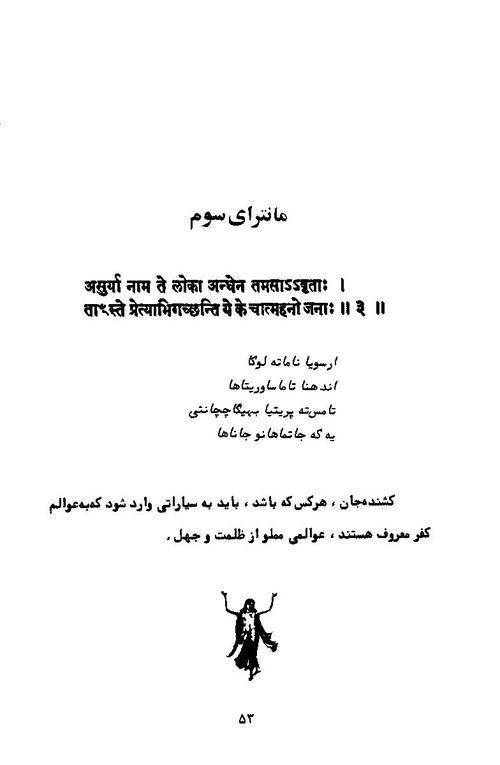Nectar_of_instruction_arabic_045
