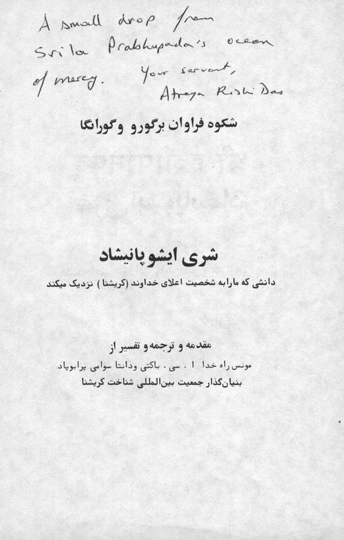Nectar_of_instruction_arabic_167