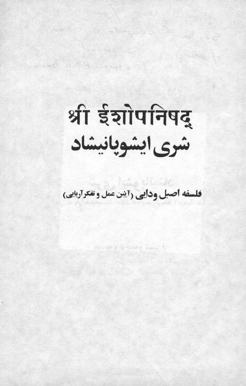 Nectar_of_instruction_arabic_168