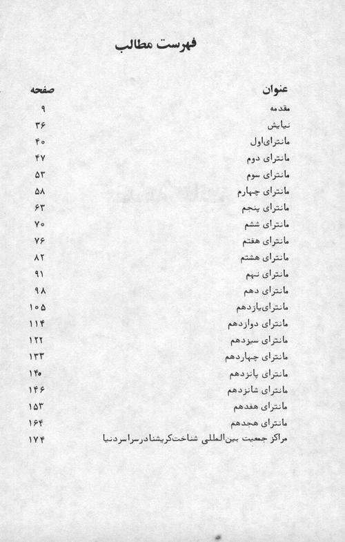 Nectar_of_instruction_arabic_169
