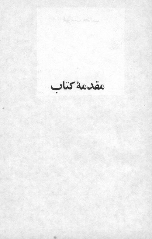 Nectar_of_instruction_arabic_170